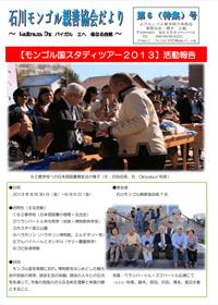 ニュースレター6号、モンゴルスタディツアー2013の報告。FPD版