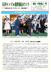 ニュースレター8号、モンゴルスタディツアー2014の報告。FPD版