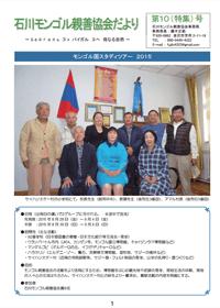 ニュースレター10号、モンゴルスタディツアー2015の報告。FPD版