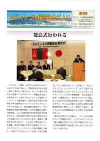 ニュースレター創刊号、PDF版