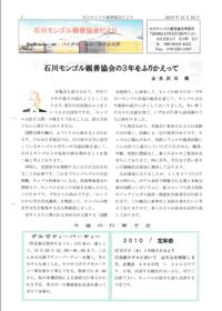ニュースレター2号、PDF版