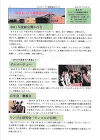 ニュースレター3号、年度総会の報告。PDF版