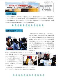 ニュースレター4号、国際交流祭り2011の報告。PDF版