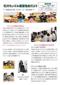 ニュースレター5号、PDF版