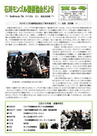 ニュースレター9号、協会設立7周年を迎えて。PDF版