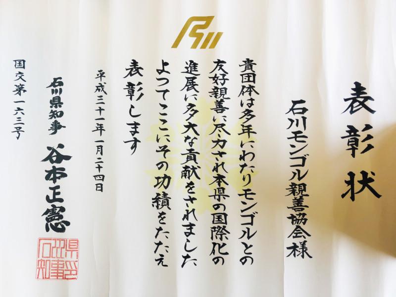谷本知事から石川モンゴル親善協会へいただいた表彰状